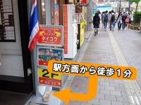 高田馬場 タイコウ アクセス