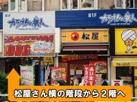 高田馬場タイコウmap_2