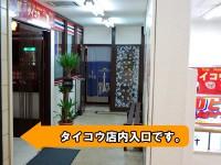 高田馬場 タイコウmap_4