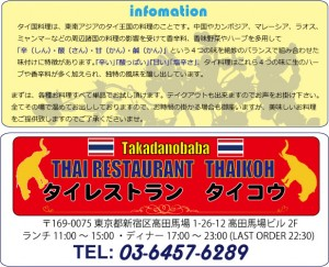 高田馬場 タイ料理 タイコウ
